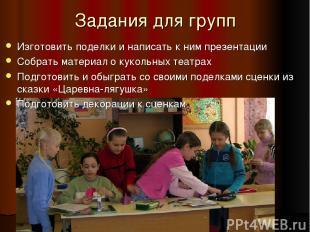 Задания для групп Изготовить поделки и написать к ним презентации Собрать матери