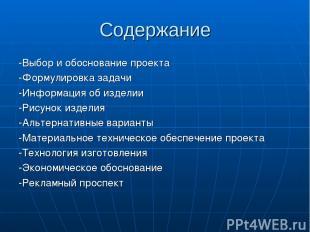 Содержание -Выбор и обоснование проекта -Формулировка задачи -Информация об изде