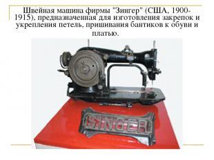 """Швейная машина фирмы """"Зингер"""" (США, 1900-1915), предназначенная для изготовления"""