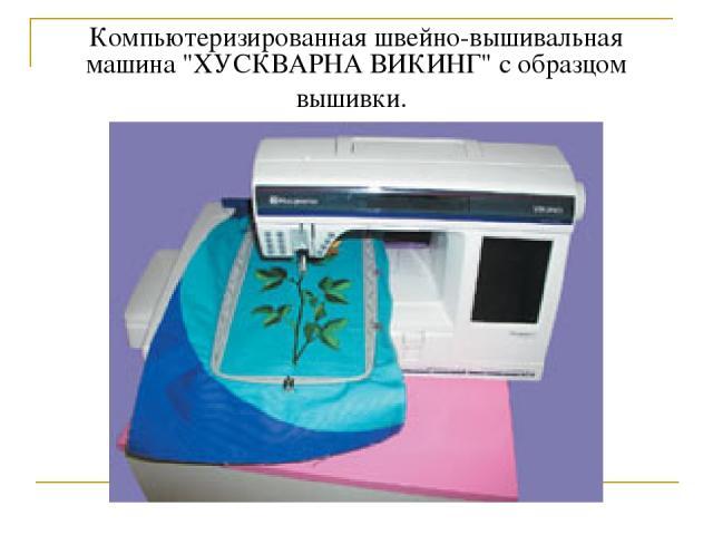 Компьютеризированная швейно-вышивальная машина