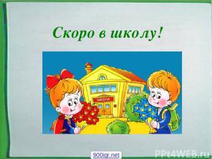 Скоро в школу! 900igr.net