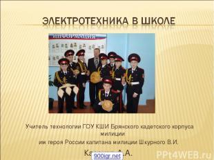 Учитель технологии ГОУ КШИ Брянского кадетского корпуса милиции им героя России