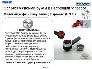 Молотый кофе и Easy Serving Espresso (E.S.E.) Продукция Эспрессо своими рукам и