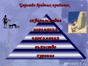 Царство вредных привычек