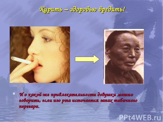 Курить – здоровью вредить! И о какой же привлекательности девушки можно говорить, если изо рта источается запах табачного перегара.
