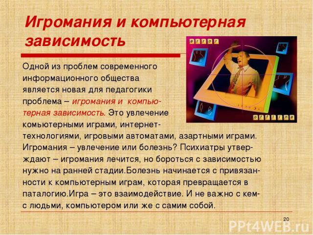 vrednie-privichki-azartnie-igri