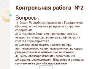 Контрольная работа №2 Вопросы: 1) Закон Республики Казахстан о Гражданской оборо