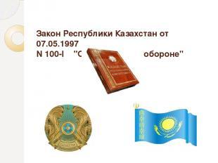 """Закон Республики Казахстан от 07.05.1997 N 100-I """"О Гражданской обороне"""""""