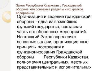 Закон Республики Казахстан о Гражданской обороне, его основные разделы и их крат