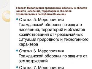 Глава 2. Мероприятия гражданской обороны в области защиты населения, территорий