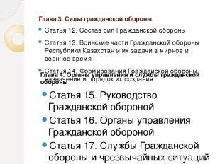 Глава 3. Силы гражданской обороны Статья 12. Состав сил Гражданской обороны Стат