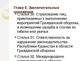 Глава 8. Заключительные положения Статья 30. Страхование лиц, привлекаемых к вып