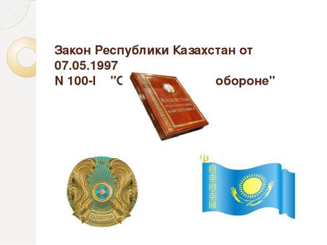 Закон Республики Казахстан от 07.05.1997 N 100-I