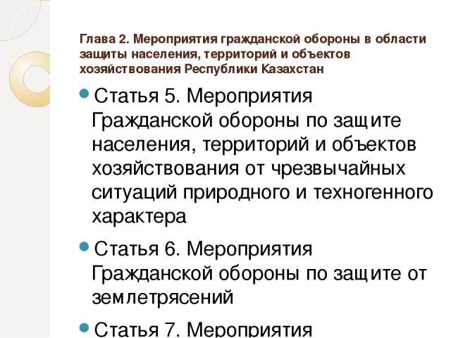 Глава 2. Мероприятия гражданской обороны в области защиты населения, территорий и объектов хозяйствования Республики Казахстан Статья 5. Мероприятия Гражданской обороны по защите населения, территорий и объектов хозяйствования от чрезвычайных ситуац…