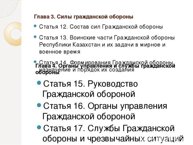 Глава 3. Силы гражданской обороны Статья 12. Состав сил Гражданской обороны Статья 13. Воинские части Гражданской обороны Республики Казахстан и их задачи в мирное и военное время Статья 14. Формирования Гражданской обороны, назначение и порядок их …