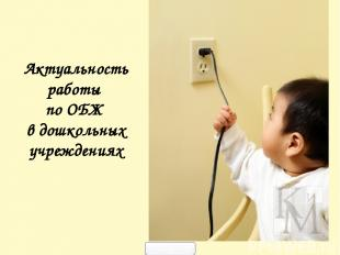 Актуальность работы по ОБЖ в дошкольных учреждениях 900igr.net