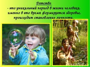 Детство - это уникальный период в жизни человека, именно в это время формируется