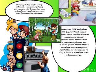 Нужно прививать детям навыки поведения с ситуациях, чреватых получением травм, ф