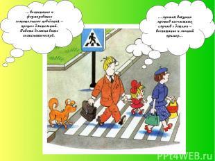 …воспитание и формирование сознательного поведения – процесс длительный. Работа