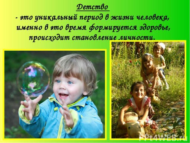 Детство - это уникальный период в жизни человека, именно в это время формируется здоровье, происходит становление личности.