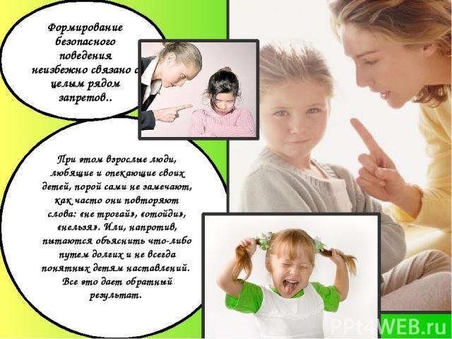 При этом взрослые люди, любящие и опекающие своих детей, порой сами не замечают, как часто они повторяют слова: «не трогай», «отойди», «нельзя». Или, напротив, пытаются объяснить что-либо путем долгих и не всегда понятных детям наставлений. Все это …