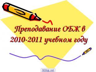 Преподавание ОБЖ в 2010-2011 учебном году 900igr.net