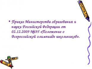 Приказ Министерства образования и науки Российской Федерации от 02.12.2009 №695