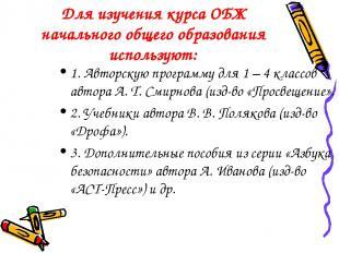 Для изучения курса ОБЖ начального общего образования используют: 1. Авторскую пр