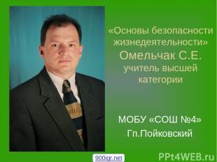 «Основы безопасности жизнедеятельности» Омельчак С.Е. учитель высшей категории М