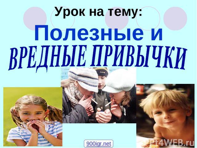 Урок на тему: Полезные и 900igr.net