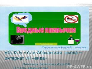 мбСКОу «Усть-Абаканская школа – интернат viii –вида» Выполнила: Воспитатель,Искр