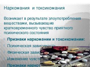 Наркомания и токсикомания Возникает в результате злоупотребления веществами, выз