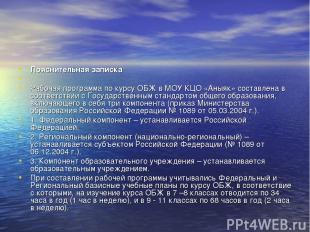 Пояснительная записка  Рабочая программа по курсу ОБЖ в МОУ КЦО «Аныяк» составл