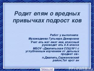 Родителям о вредных привычках подростков Работу выполнила Мухамадиева Гульнара Д