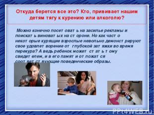 Откуда берется все это? Кто, прививает нашим детям тягу к курению или алкоголю?