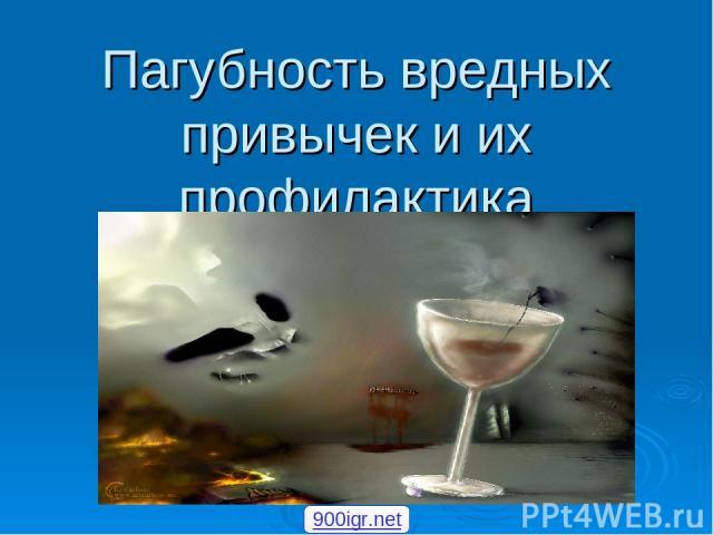 Пагубность вредных привычек и их профилактика 900igr.net