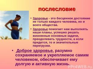 послесловие Здоровье - это бесценное достояние не только каждого человека, но и
