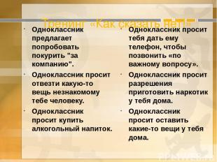 """Тренинг «Как сказать нет!» Одноклассник предлагает попробовать покурить """"за комп"""