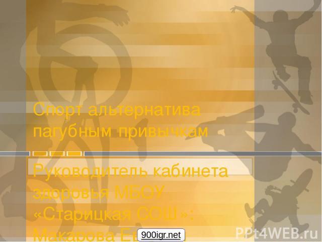 Спорт альтернатива пагубным привычкам Руководитель кабинета здоровья МБОУ «Старицкая СОШ»: Макарова Евгения Вячеславовна. 900igr.net