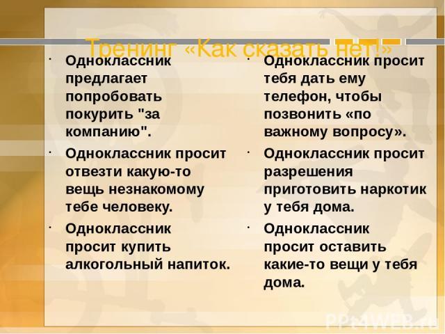 Тренинг «Как сказать нет!» Одноклассник предлагает попробовать покурить