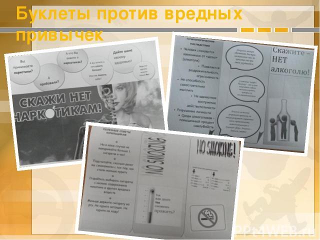 Буклеты против вредных привычек