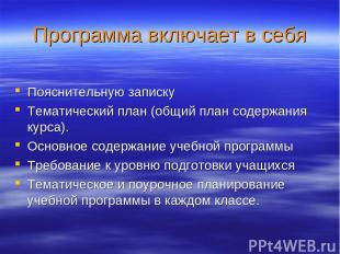 Программа включает в себя Пояснительную записку Тематический план (общий план со