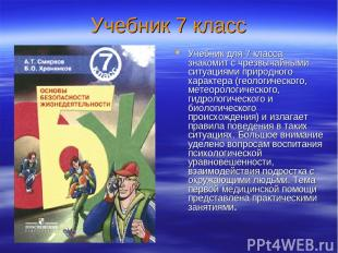 Учебник 7 класс Учебник для 7 класса знакомит с чрезвычайными ситуациями природн