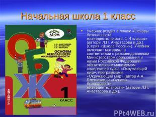 Начальная школа 1 класс Учебник входит в линию «Основы безопасности жизнедеятель