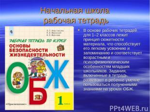 Начальная школа рабочая тетрадь В основе рабочих тетрадей для 1–2 классов лежит