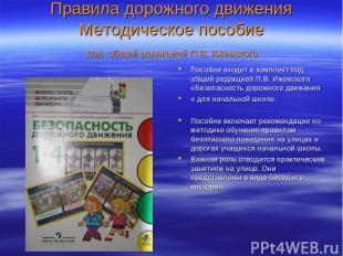 Правила дорожного движения Методическое пособие под общей редакцией П.В. Ижевско