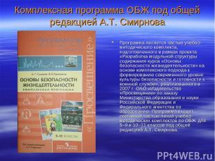 Комплексная программа ОБЖ под общей редакцией А.Т. Смирнова Программа является ч