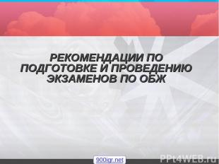 РЕКОМЕНДАЦИИ ПО ПОДГОТОВКЕ И ПРОВЕДЕНИЮ ЭКЗАМЕНОВ ПО ОБЖ 900igr.net