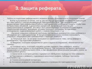 3. Защита реферата. Работа по подготовке реферативного экзамена должна складыват