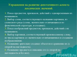 Упражнения на развитие денотативного аспекта лексических значений. 1. Показ пред